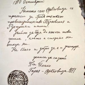 150 години град Горна Оряховица – съвместна инициатива на Историческия музей и Община Горна Оряховица – І част /СНИМКИ/