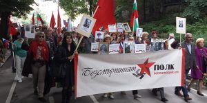 """""""Безсмъртният полк"""" ще отбележи 76-ата годишнина от Победата в над 47 български града"""