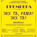 """Великотърновският театър поставя за първи път в България мюзикъла """"Зех тъ, Радке! Зех тъ!"""""""