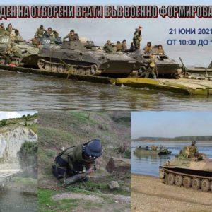 """""""Ден на отворените врати"""" ще се проведе във Военното формирование 28880 – Белене"""