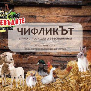 Етноатракции за цялото семейство, кукери, нестинари и 101 каба гайди на Събора на овцевъдите