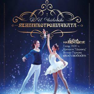 """За пръв път детска балетна школа участва на оперния фестивал """"Сцена на вековете"""""""