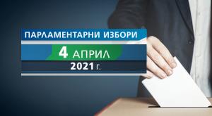Изборите ще бъдат на 4 април