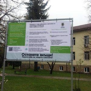 Информационни табла за коронавируса постави Община Павликени