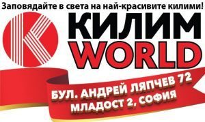 Килим World