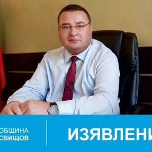 Кметът на Свищов отмени строгите ограничения