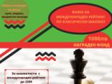 Лясковец отново домакинства шахматен турнир