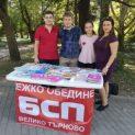 Младежите от БСП подаряваха тетрадки и химикали за първия учебен ден