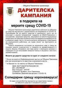 Община Павликени започва дарителска кампания във връзка с COVID-19