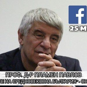 Проф. Пламен Павлов с онлайн лекция за ученици и студенти
