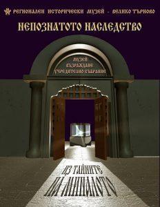 """Регионален исторически музей с виртуална версия на рубриката """"Непознатото наследство"""""""