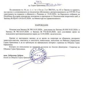 Срокът на въведените противоепидемични мерки за община Горна Оряховица се удължава до 12.04.2020г.