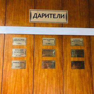 Със стена на дарителите в търновската болница почетоха благодетелите на лечебното заведение