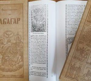 """Честваха 370 години от написването на """"Абагар"""" в Свищов"""