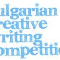 """Шестокласничка от СУ """"Николай Катранов"""" е сред отличените в националното състезание по творческо писане на английски език"""