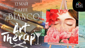 Mall Велико Търново и Caffe Bianco организират Art Therapy – рисуване с вино