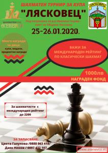 афиш шахмат