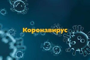 Koronavirus-min