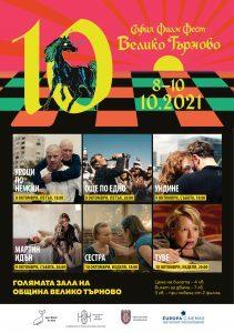 Десето юбилейно издание на София Филм Фест във Велико Търново от 8 до 10 октомври