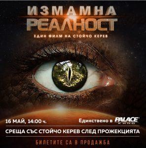 """""""Измамна реалност"""" и среща със Стойчо Керев – в Кино Palace"""