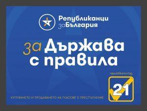 Републиканци за България отново е с №21 за предстоящите парламентарни избори