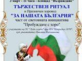 С поклонение и български хора лясковчани ще отбележат 142 години от Освобождението