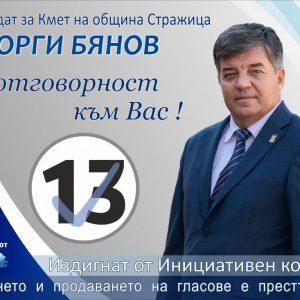 """Стражичани към Георги Бянов: """"Вие сте единственият кандидат за кмет, който говори очи в очи с нас"""""""