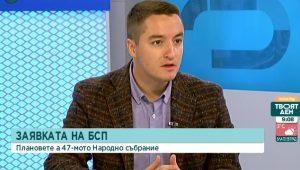 Явор Божанков: В момента БСП е единственият сигурен, балансиран и разумен партньор